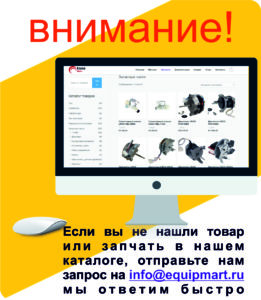 email-us-info-at-equipmart-ru
